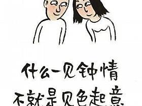 """追求爱情的第一标准是""""女生颜值"""" 肤浅吗?"""